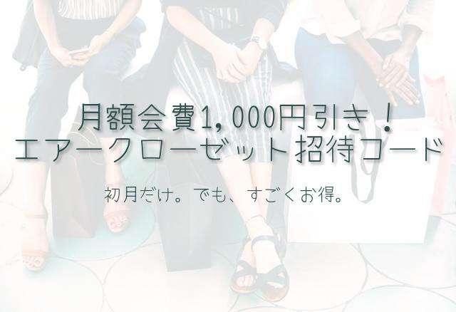 エアークローゼット(エアクロ)招待コード(クーポン)1,000円引き