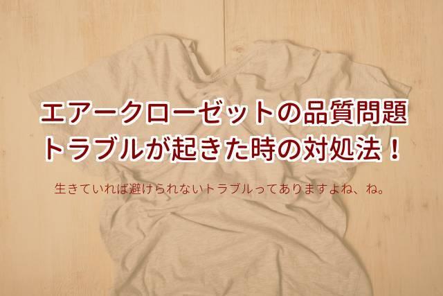 エアークローゼット(エアクロ)品質問題のトラブル【体験談】とるべき対策!