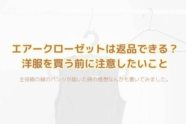 エアークローゼットは返金や返品はできる?洋服を購入する前に要チェック