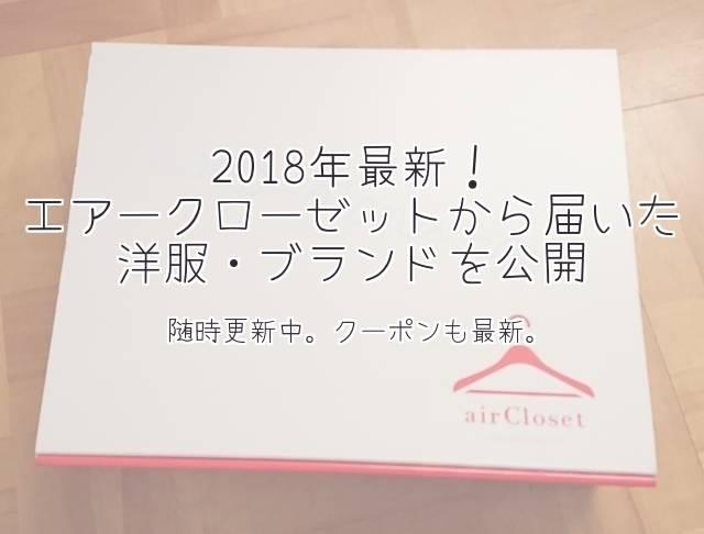 2018年エアークローゼットで届いた洋服とブランド。割引クーポンもあり