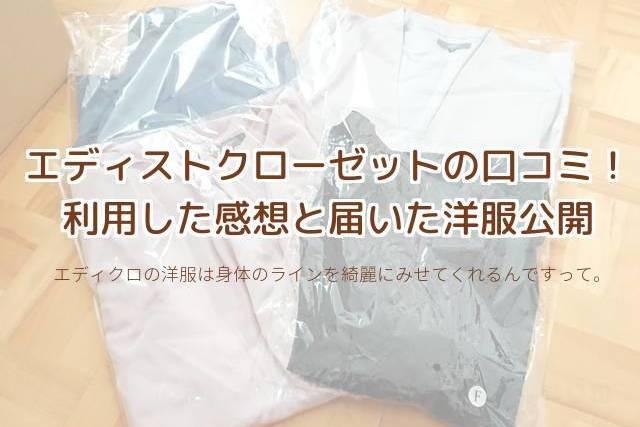 エディストクローゼット(エディクロ)の口コミ・感想!利用した感想と届いた洋服公開!