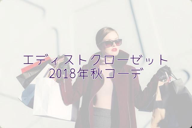 エディストクローゼットの2018年秋コーデとキャンペーン情報