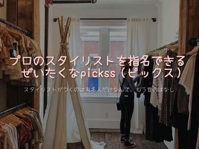 pickss(ピックス)はプロのスタイリストに洋服を選んでもらえるサービス。しかも贅沢なことにスタイリストを指名できるように変更になりました。料金は指名方法などまとめてみました。