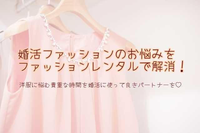 エアークローゼット・エディストクローゼット・ブリスタで婚活ファッション・服装の問題を解決!レンタルで!