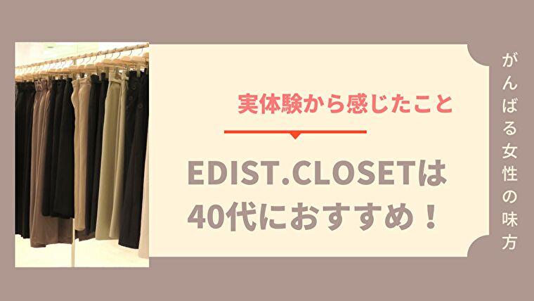 エディストクローゼット(EDIST.CLOSET)は40代におすすめ!アラフォー利用者が力説