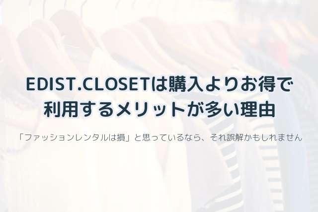 EDIST.CLOSETが購入よりお得な理由とエディストクローゼットの使うメリット!(長所)