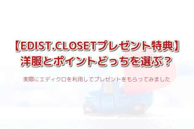エディストクローゼットのプレゼント特典は洋服かポイント!詳細まとめ!