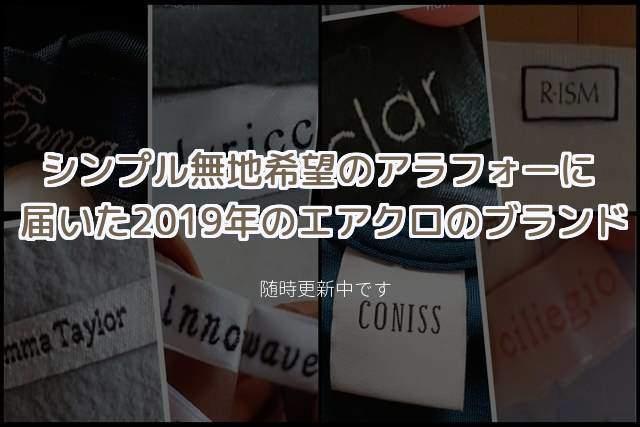2019年エアークローゼットのブランド一覧!シンプル無地希望のアラフォー
