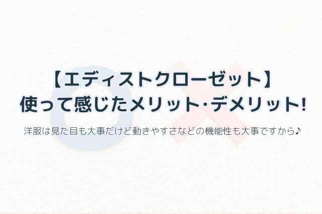 EDIST.CLOSET【エディストクローゼット】 使って感じたメリット・デメリット!