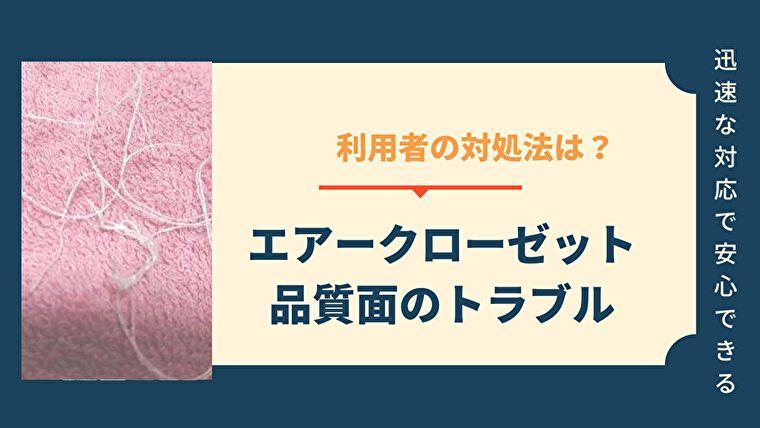 エアークローゼットの品質問題(糸のほつれや汚れ)!トラブル発生時の対処法【体験談】