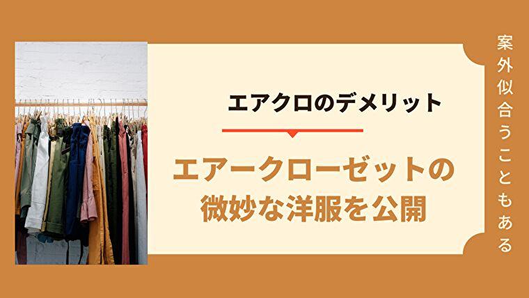 エアークローゼットのデメリットは微妙な洋服?体験者が真実を語ってみたブログ