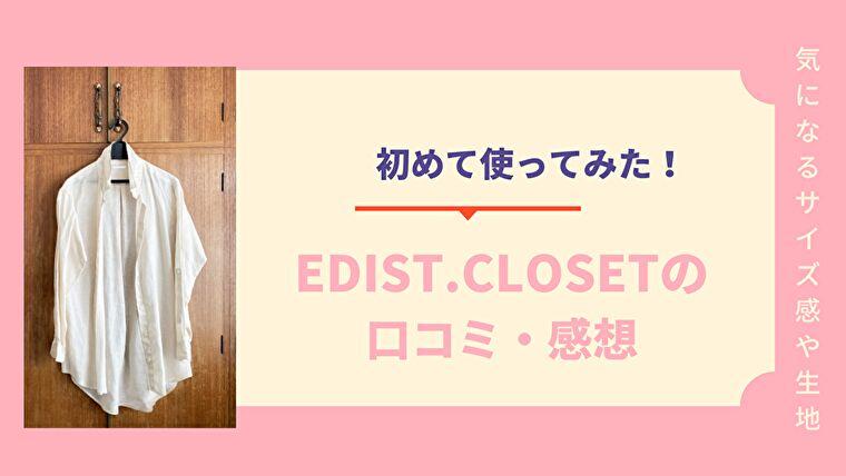 エディストクローゼットの口コミ!利用した感想と初めて届いた洋服を公開!