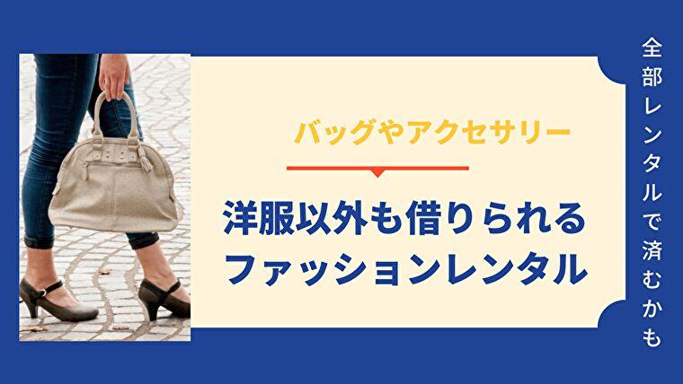 【月額定額制ファッションレンタル】洋服以外も借りられるサービス4選!