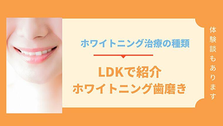 『LDK』ホワイトニング治療の種類や歯が白くなるパックと虫歯菌を撃退できる洗口液