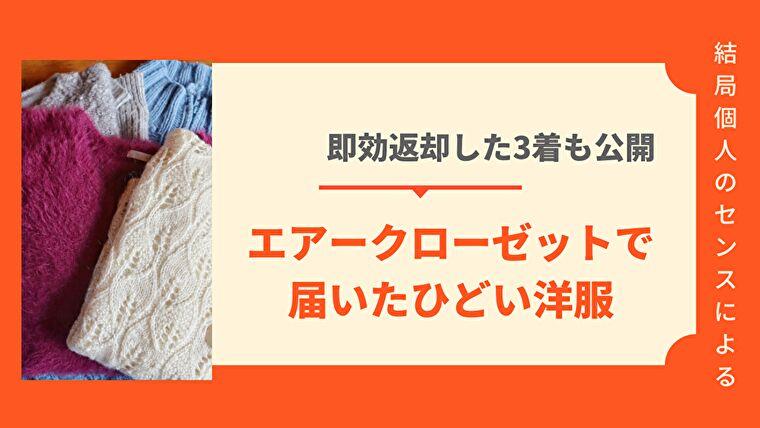 エアークローゼットのひどいセンスの洋服と最悪だった神回をひっそり公開!