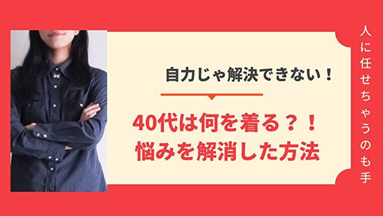 アラフォーファッション「40代は何を着ればいい?!」の悩みを解決した方法!
