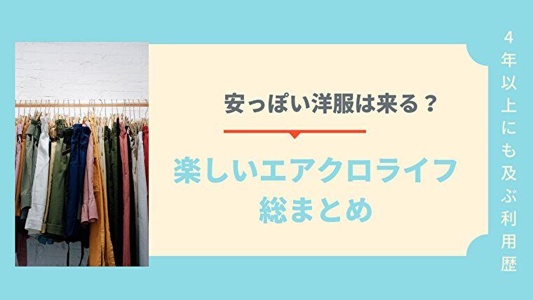 楽しいエアークローゼット生活を総まとめ!安っぽい洋服は届く?真相を告白