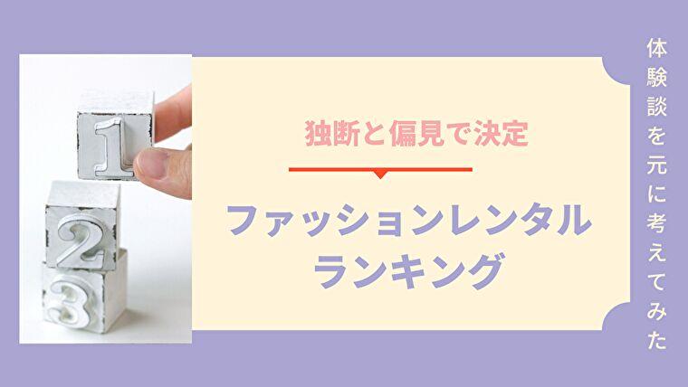ファッションレンタル比較・ランキング・おすすめ・エアークローゼット・エディストクローゼット